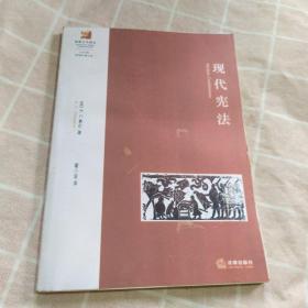 现代宪法(印刷本)