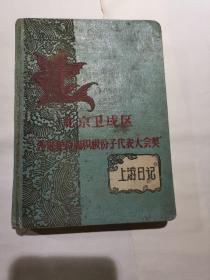 【上游日记本】北京卫戌区先进单位和积极分子代表大会奖