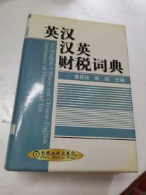 英汉汉英财税词典