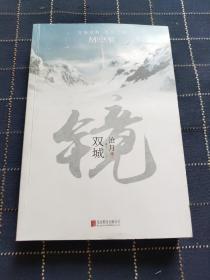 镜·双城:沧月出道15周年纪念珍藏版