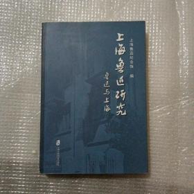 上海鲁迅研究(鲁迅与上海)