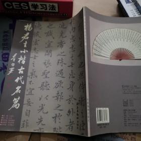杨君生书法作品集