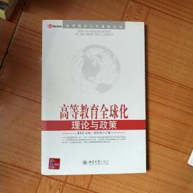 高等教育全球化理论与政策