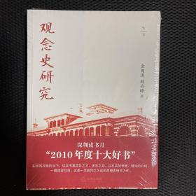 观念史研究:中国现代重要政治术语的形成(全新塑封)