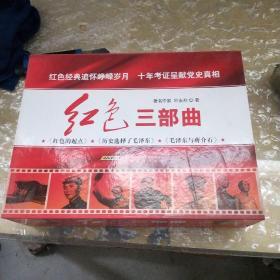 红色三部曲:红色的起点、历史选择了毛泽东、毛泽东与蒋介石  叶永烈 著