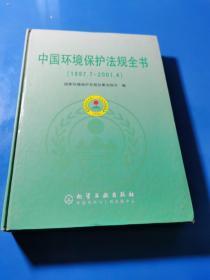 现货:中国环境保护法规全书(1997.7-2001.4)(精)