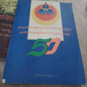 西北民族学院藏语系建系五十周年学术研究藏文
