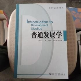 发展学专业系列教材:普通发展学【稍微有点划线笔记,不影响使用】