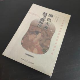 国色天香·赵飞燕外传