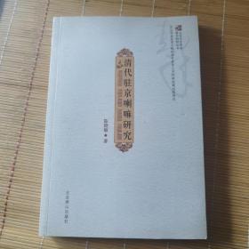 清代驻京喇嘛研究