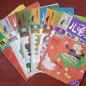 《儿童漫画》1992年 第1.2.3.5.8.12期 六册合售 人民美术出版社 私藏 书品如图..