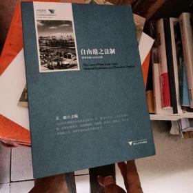 自由港之法制:国家经验与舟山实践