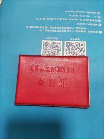 【林珠之四】1981年中华人民共和国工会会员证(新会县会城粮食管理所工会)