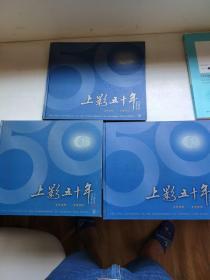 上影五十年 1949-1999A、B、C 三册 精装