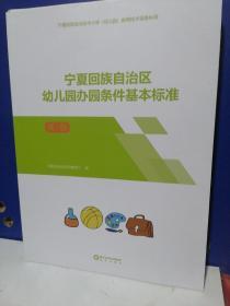 宁夏回族自治区幼儿园办园条件基本标准