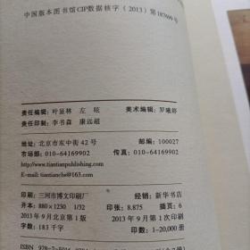 曹文轩文集 细米  甜橙树  三角地