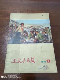 工农兵画报    1972年第3期   总第17期