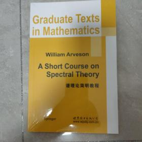 谱理论简明教程