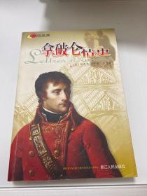 拿破仑情史  【4层】