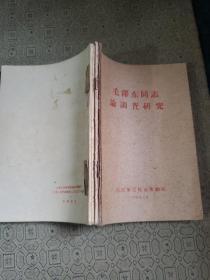 毛泽东同志论调查研究 论农业集体化 论反对右倾机会主义 论战争与和平 论人民战争 等合订本