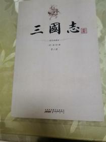 三国志国学典藏版 第二册
