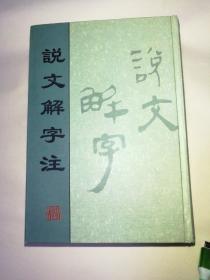 说文解字注  浙江古籍出版社