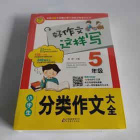 小学生分类作文大全(五年级)