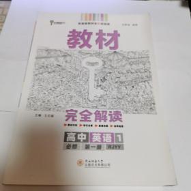 教材完全解读高中英语1必修第一册