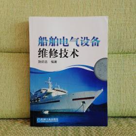 船舶电气设备维修技术(少量划线)
