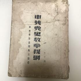 中共党史教学提纲(末定稿)孔网独一
