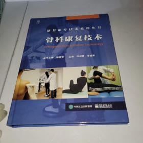 骨科康复技术