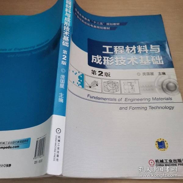 工程材料与成形技术基础(第2版)