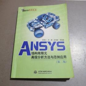 万水ANSYS技术丛书:ANSYS结构有限元高级分析方法与范例应用(第2版)