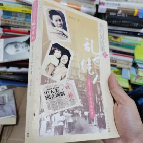 我们的故事之乱世佳人:1949—1959年香港故事(梁凤仪封笔之作)