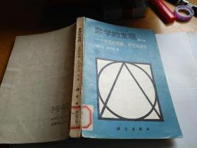 数学的发现第二卷