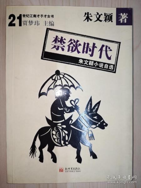 禁欲时代【朱文颖 签名本】