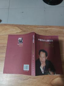中国为什么要改革——思忆父亲胡耀邦
