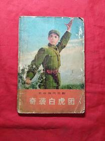 革命现代京剧:奇袭白虎团(缺封底)