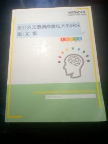 近红外光谱脑成像技术fNIRS,论文集