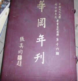 华冈年刊 第16期