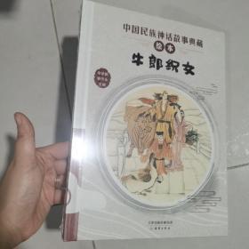 牛郎织女/中国民族神话故事典藏绘本