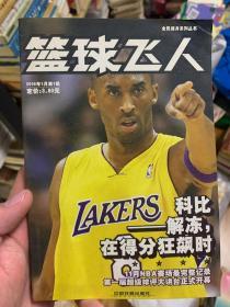 篮球飞人.2006年1月第1辑 科比 杂志