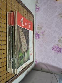 食用菌 1982年3、4期、1983年1、2、3、4、6期、1984年1-6期全、1985年1-6期全(共19期合售)