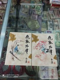飞狐外传(上下)64开 口袋本 (金庸作品集)新修版