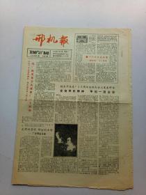 邢机报1988年8月16日共4版