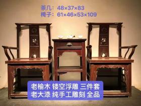 老榆木大漆镂空浮雕官帽椅茶桌三件套!纯手工雕刻 全品包老!