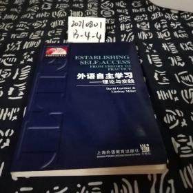 外语教学法丛书:外语自主学习(理论与实践)