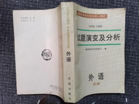 1978-1989 试题演变及分析 外语分册