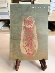 契丹史研究(首版一印)