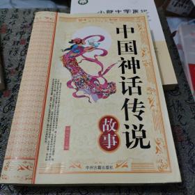 中国神话传说故事
